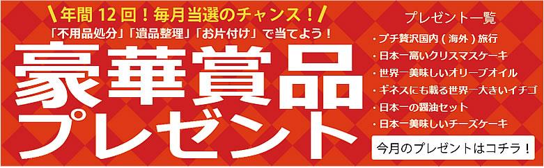 【ご依頼者さま限定企画】練馬片付け110番毎月恒例キャンペーン実施中!